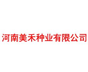 河南美禾种业有限公司参加2013河南秋季种子会-2013河南省秋季种子信息交流暨产品展览会
