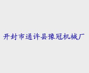 河南省开封市豫冠机械厂