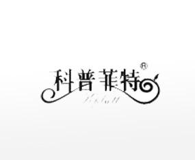 德国普菲特植保有限公司参加2013全国植保会-第29届中国植保信息交流暨农药械交易会