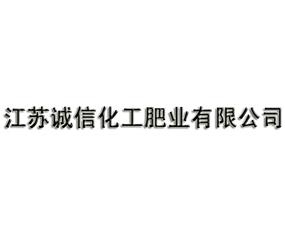 江苏诚信化工肥业有限公司