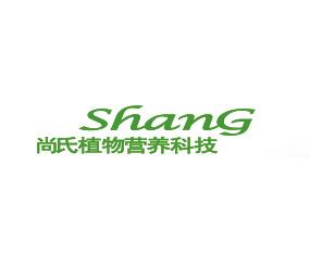 河南尚氏生物科技有限公司