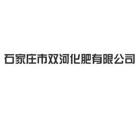 石家庄市双河化肥万博manbetx官网客服