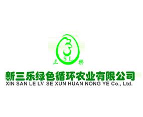 新疆新三乐绿色循环农业有限公司