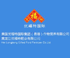 黑龙江优福特肥业有限公司