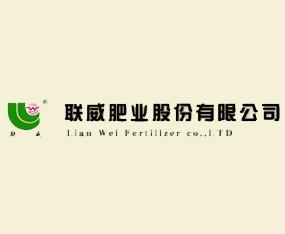 联威肥业股份有限公司参加2013第六届安徽肥料(农资)产品交易暨信息交流会