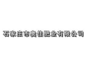 石家庄奥佳肥业万博manbetx官网客服
