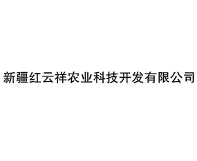 新疆红云祥农业科技开发有限公司