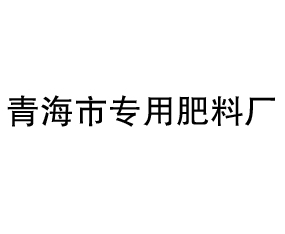 江苏远丰肥料有限公司