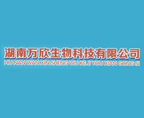 湖南万欣生物科技有限公司