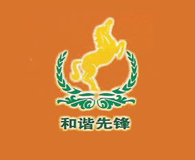 河南和谐先锋农民专业合作社