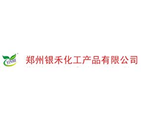 郑州银禾化工产品有限公司