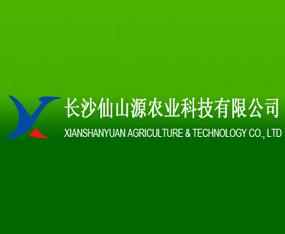 长沙仙山源农业科技有限公司