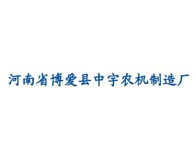 河南省中宇农机制造厂
