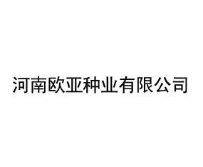 河南欧亚种业有限公司参加2013河南夏季种子会-2013河南省夏季种子信息交流暨产品展览会