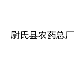 尉氏县农药总厂参加2013河南夏季种子会-2013河南省夏季种子信息交流暨产品展览会