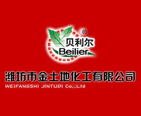 潍坊市金土地化工有限公司参加2013河南夏季种子会-2013河南省夏季种子信息交流暨产品展览会