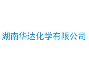 湖南华达化学有限公司