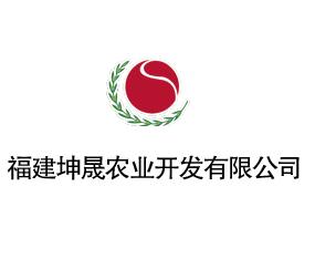 福建坤晟农业开发有限公司
