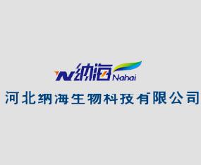河北纳海生物科技有限公司