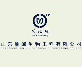 山东鲁闽生物工程有限公司