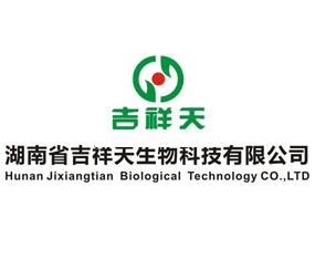 湖南省吉祥天生物科技有限公司