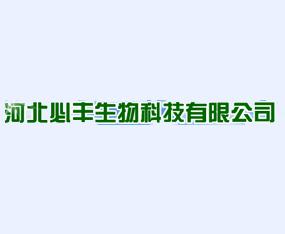 河北必丰生物科技有限公司
