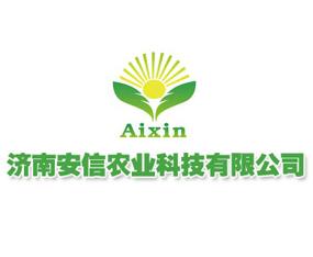 济南安信农业科技有限公司