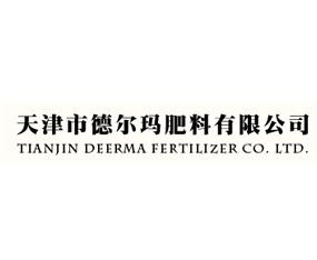 天津市德尔玛肥料有限公司