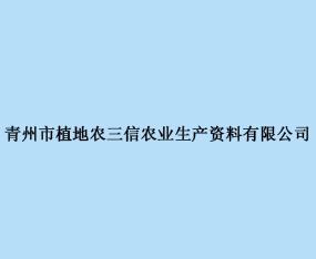 青州市植地农三信农业生产资料有限公司