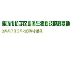 潍坊市坊子区地奥生物科技肥料基地