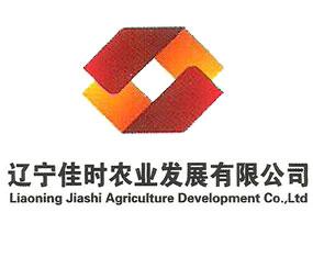 辽宁佳时农业发展万博manbetx官网客服