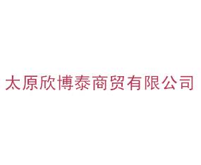 太原欣博泰商贸有限公司