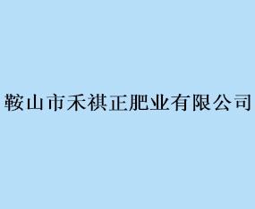 鞍山市禾祺正肥业有限公司