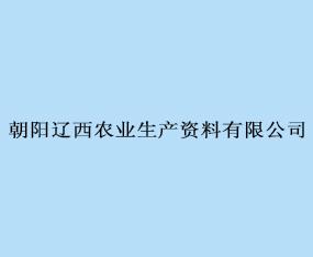 朝阳辽西农业生产资料有限公司