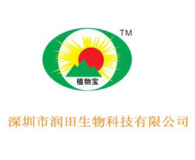 深圳市润田生物科技万博manbetx官网客服