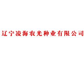 辽宁凌海农光种业有限责任公司