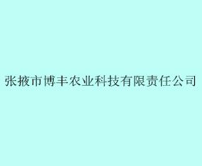 张掖市博丰农业科技有限责任公司