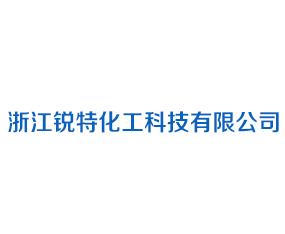 浙江锐特化工科技有限公司