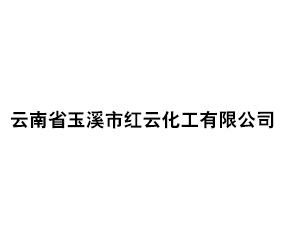 云南省玉溪市红云化工万博manbetx官网客服
