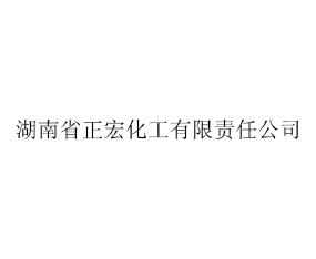 湖南省辰溪县正宏化工有限责任公司
