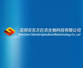 深圳市东方巨农生物科技有限公司