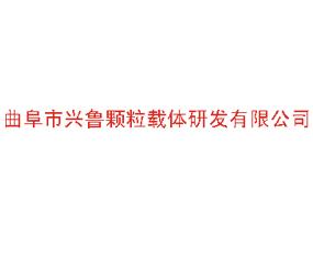 曲阜市兴鲁颗粒载体研发有限公司