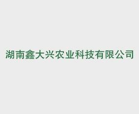 湖南鑫大兴农业科技有限公司
