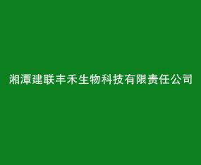 湘潭建联丰禾生物科技有限责任公司