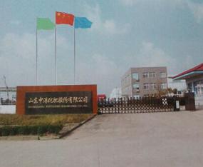 山东中港化肥股份有限公司参加中国(菏泽)国际农资交易会