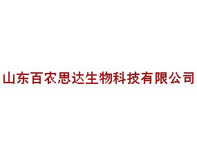 山东百农思达生物科技有限公司