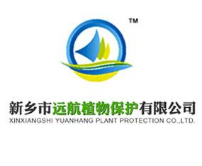 新乡市远航植物保护有限公司