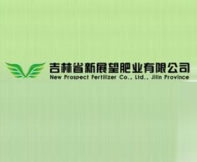 吉林省新展望肥业有限公司
