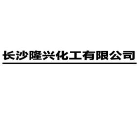 长沙隆兴化工有限公司