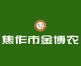 焦作市金博农生物肥业科技有限公司